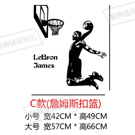 Wall Stickersbasketball NBA Star Wall Sticker Bedroom Decoration Improvement Background Wall Sticker Waterproof Self-Adhesive,Section C (James Dunk) Black,Small