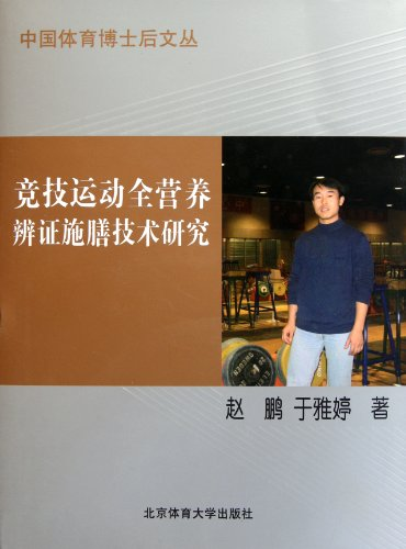 the Research of Nutritious Meal for Competitive Sports (Chinese Edition)