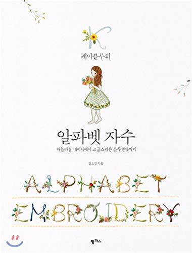 Alphabet Embroidery - K-Blues Alphabet Embroidery (Korean Edition)