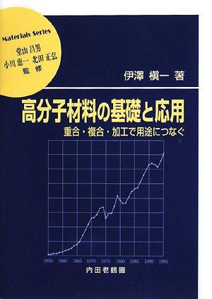 Read Online Kōbunshi zairyō no kiso to ōyō : Jūgō fukugō kakō de yōto ni tsunagu pdf epub
