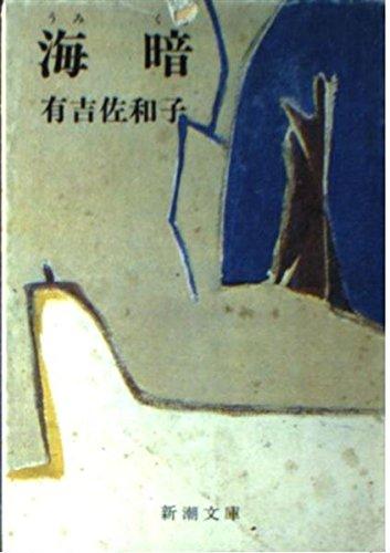 海暗(うみくら) (新潮文庫 あ 5-7)