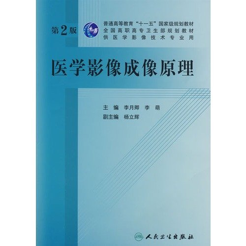 Download Medical Imaging imaging principle (with CD-ROM technology for medical imaging professionals with the Ministry of Health. the National Vocational planning materials)(Chinese Edition) ebook