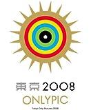 東京オンリーピック 金メダルBOX <期間限定生産> [DVD]