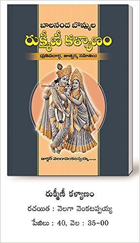 Rukmini Kalyanam Book