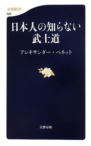日本人の知らない武士道 (文春新書 926)