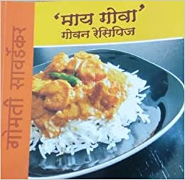 Amazon buy my goa goan recipes book online at low prices in amazon buy my goa goan recipes book online at low prices in india my goa goan recipes reviews ratings forumfinder Gallery