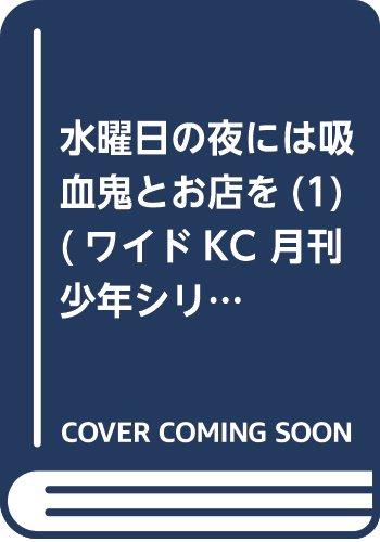 水曜日の夜には吸血鬼とお店を(1) (ワイドKC 月刊少年シリウス)