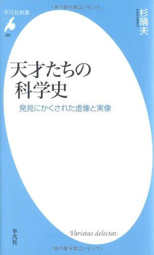 Read Online Tensaitachi no kagakushi : Hakken ni kakusareta kyozō to jitsuzō pdf
