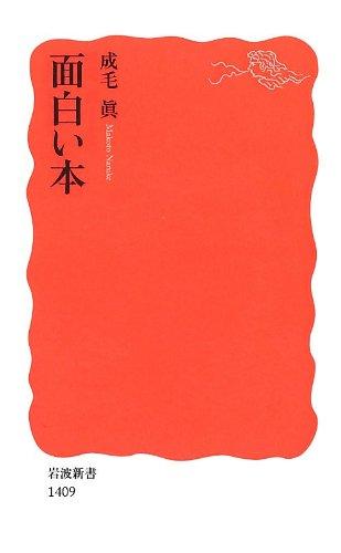 面白い本 (岩波新書)