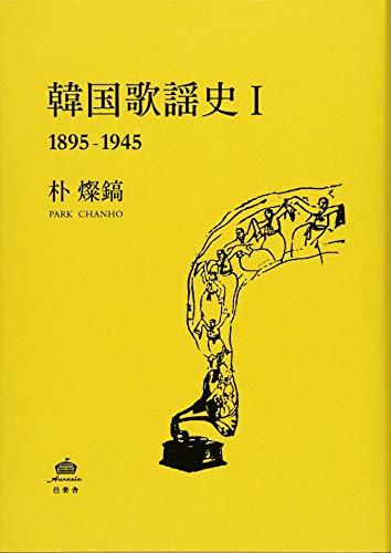 韓国歌謡史I 1895-1945