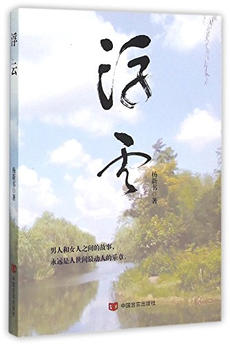 Floating Clouds (Chinese Edition)