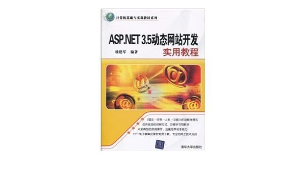 Basic computer training textbook series: ASP NET 3 5 dynamic
