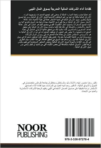 كفاءة أداء الشركات المالية المدرجة بسوق المال الليبي دراسة تحليلية