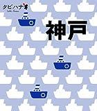 神戸 (タビハナ) (タビハナ―関西)