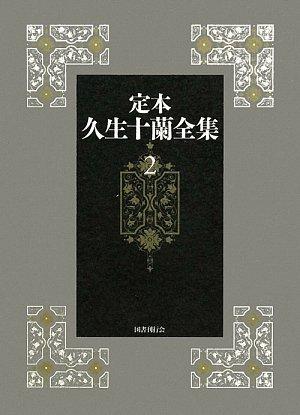 定本 久生十蘭全集〈2〉