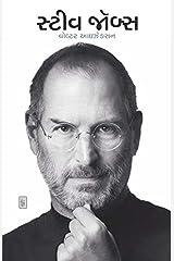 Steve Jobs: Exclusive Biography Paperback