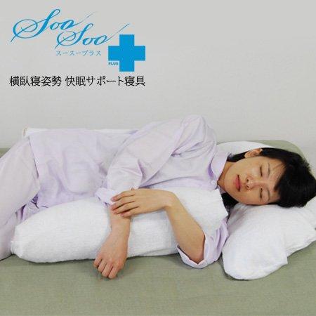 爆買い! 大東寝具工業 「SooSoo PLUS 「SooSoo スースープラス」 いびきによる睡眠障害対策 PLUS B01LW4Y886 横臥寝姿勢 快眠サポート寝具 B01LW4Y886, レンズバーゲン:bbe73d71 --- pizzaovens4u.com