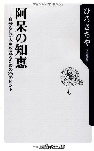 阿呆の知恵  自分らしい人生を送るための25のヒント (角川oneテーマ21)