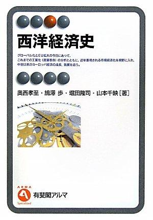 西洋経済史 (有斐閣アルマ)