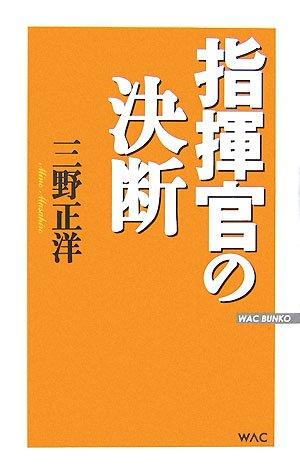 Download Shikikan no ketsudan pdf epub
