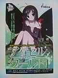Flying postcards Kawahara gravel HIMA Dengeki not for sale to the Blue Sky 4 Accel World (japan import)