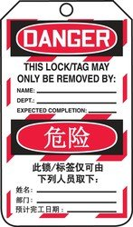 Accuform TMC206CTP DANGER LOCKED OUT DO NOT OPERATE(LOCK OUT TAG)(English/Chinese-Simplified) PF-CardStck 25PK by Accuform