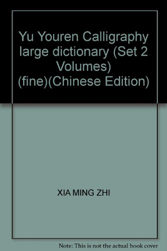 Yu Youren Calligraphy large dictionary (Set 2 Volumes) (fine)(Chinese Edition)