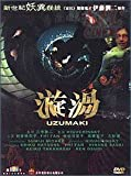Uzumaki (NTSC Import)