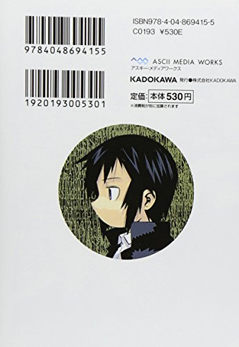 Kino no Tabi  (Kino's Journey) The Beautiful World Vol.2