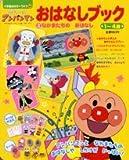 Book 2 story Anpanman (color wide Shogakukan) (2010) ISBN: 4091123791 [Japanese Import]