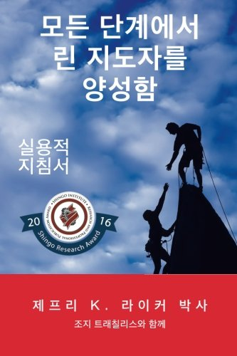 Developing Lean Leaders at all Levels: A Practical Guide (Korean) (Korean Edition)