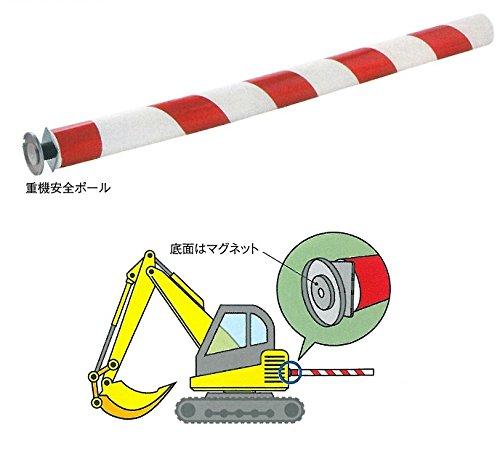安全サイン8 重機接触はさまれ防止装置 重機安全ポール 建設用重機用 レギュラータイプ 68φ  10本セット  アラオ   B07BRHGVMK