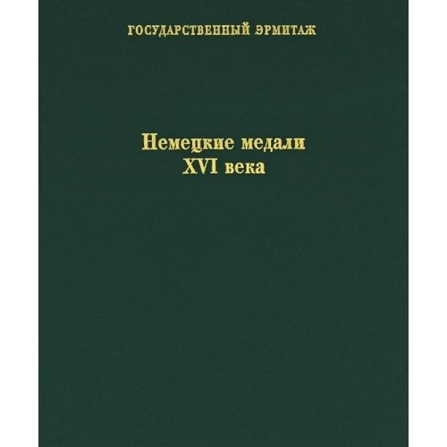 Download Nemetskie medali XVI veka / German Medals of the 16th Century Text fb2 book