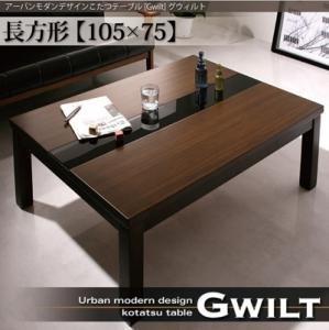 Amazoncom Urban Modern Design Kotatsu Table Gwilt Rectangle