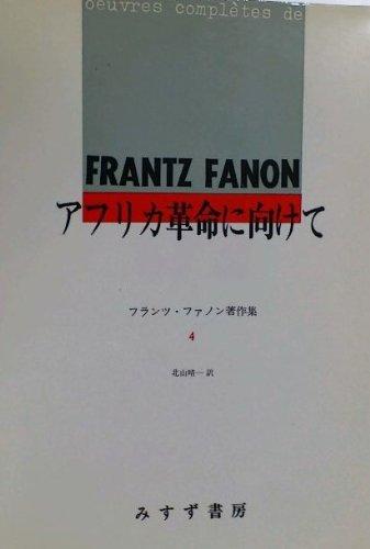 フランツ・ファノン