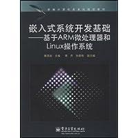 新编计算机类本科规划教材•嵌入式系统开发基础:基于ARM微处理器和Linux操作系统