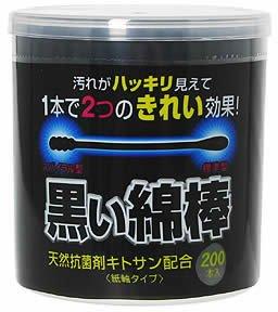 黒い綿棒 2WAYタイプ 200本入