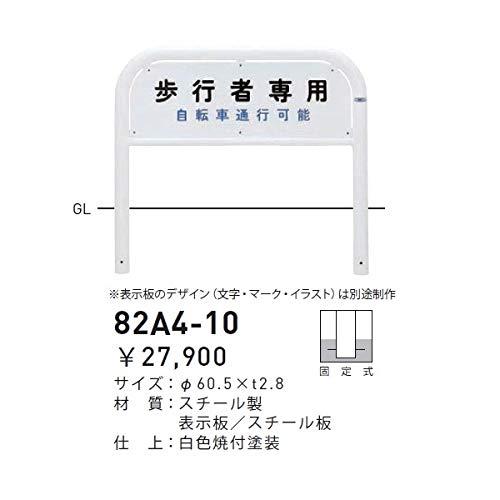 帝金 82A4-10 バリカー横型 サインタイプ W1000×H650 直径60.5mm 固定式   B00V23RVFQ