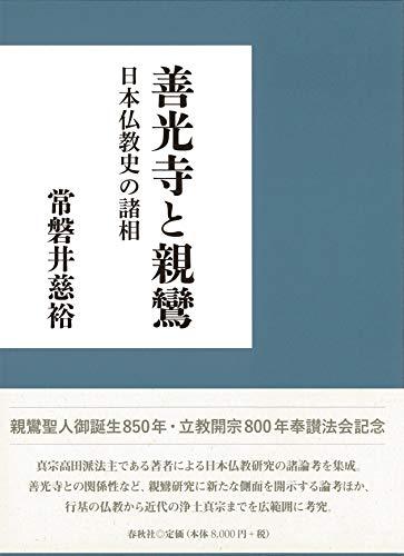 親鸞と善光寺 日本仏教の諸相 / 常磐井慈裕