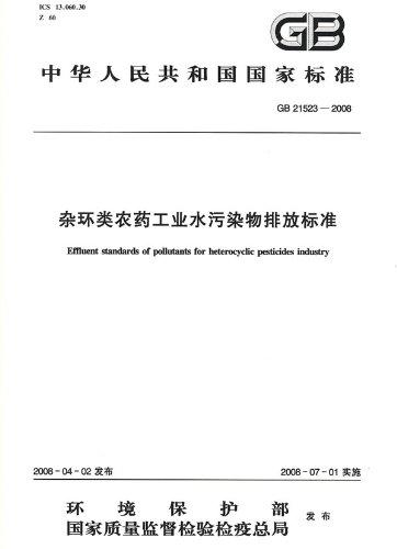 中华人民共和国国家标准(GB 21907-2008):生物工程类制药工业水污染物排放标准