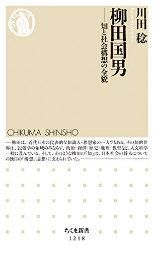 柳田国男: 知と社会構想の全貌 ((ちくま新書 1218))