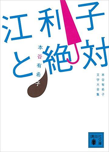 江利子と絶対 本谷有希子文学大全集 (講談社文庫)