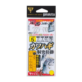 がまかつ(Gamakatsu)定番カワハギ胴突仕掛3本鈎フックFK1325-3釣り針の画像
