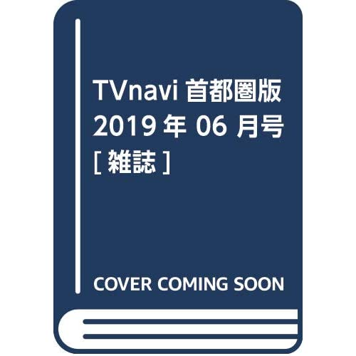 TVnavi 2019年6月号 表紙画像