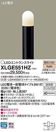 Panasonic(パナソニック電工) 【工事必要】 LEDエントランスライト (灯具LGW45551Z+ポールHK25051K) XLGE551HZ B01CZO95GS 12215