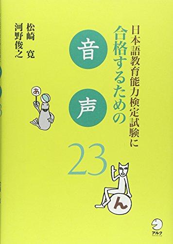 日本語教育能力検定試験に合格するための音声23