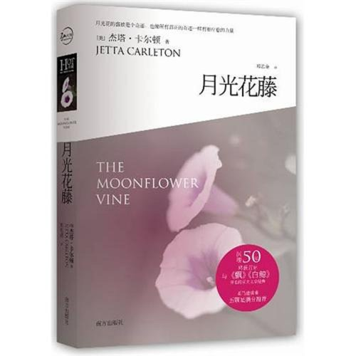 The moonflower vine (Chinese (Moonflower Vine)