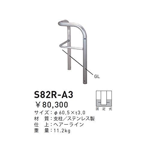 帝金 S82R-A3 バリカー横型 スタンダード ステンレスタイプ 500×500×H650 直径60.5mm 固定式   B00V23TZ32