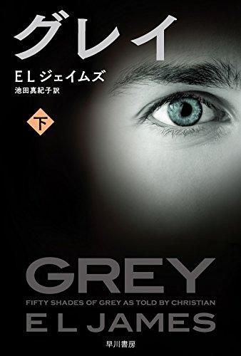 グレイ (下) (ハヤカワ文庫NV)