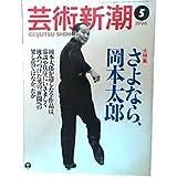 芸術新潮 1996年 05月号 特集 岡本太郎 [雑誌]